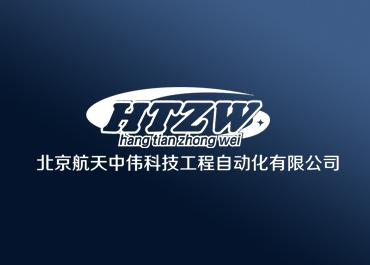 北京航天中伟科技工程自动化有限公司