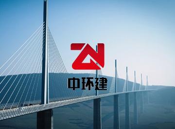 中环建(北京)工程管理有限公司