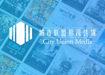 都市联盟影视传媒
