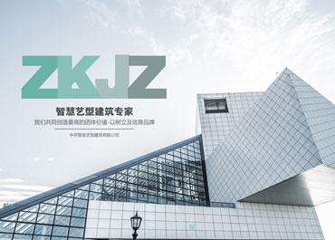 中开智慧艺型建筑有限公司