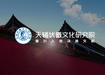 天辅伏羲文化研究院