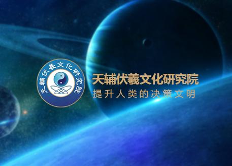 天辅伏羲文化研究院网站案例欣赏