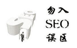 SEO网站优化过程中的几个误区