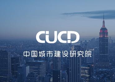 中国城市建设研究院网站案例欣赏
