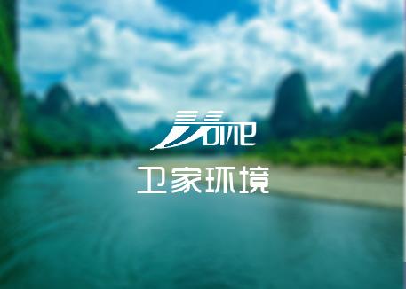 卫家环境能源环保行业网站欣赏