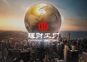 理财工厂金融行业网站建设案例鉴赏