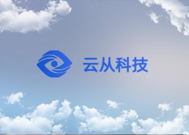 云从科技网站案例欣赏