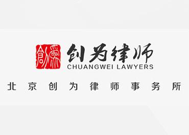 创为律师事务所网站案例赏析