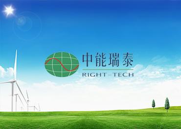 中能瑞泰能源网站案例欣赏