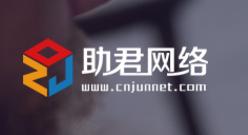 上海助君网络科技有限公司