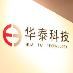 天津市华泰科技发展有限公司