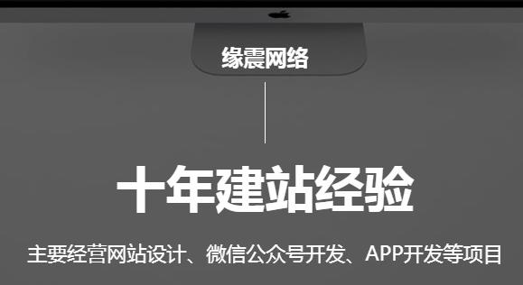 上海缘震网络科技