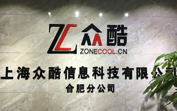 上海众酷科技