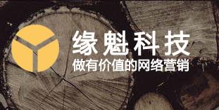 上海缘魁网络科技有限公司