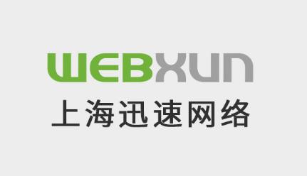 上海迅速网络信息技术有限公司