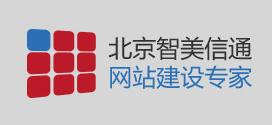 北京智美信通网站建设有限公司