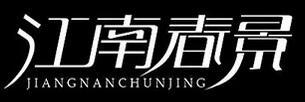 网站制作中汉字设计技巧(下)