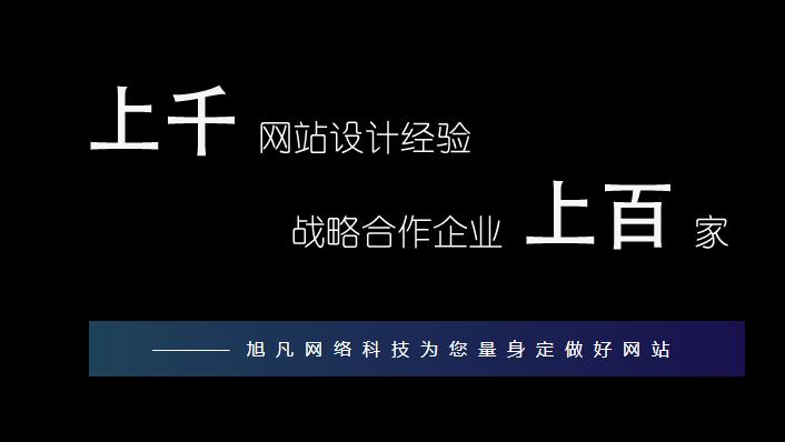 成都旭凡网络科技有限公司