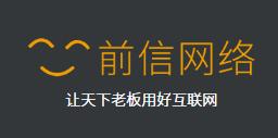 山东前信网络科技有限公司