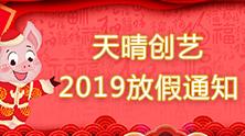 天晴创艺2019年春节放假通知