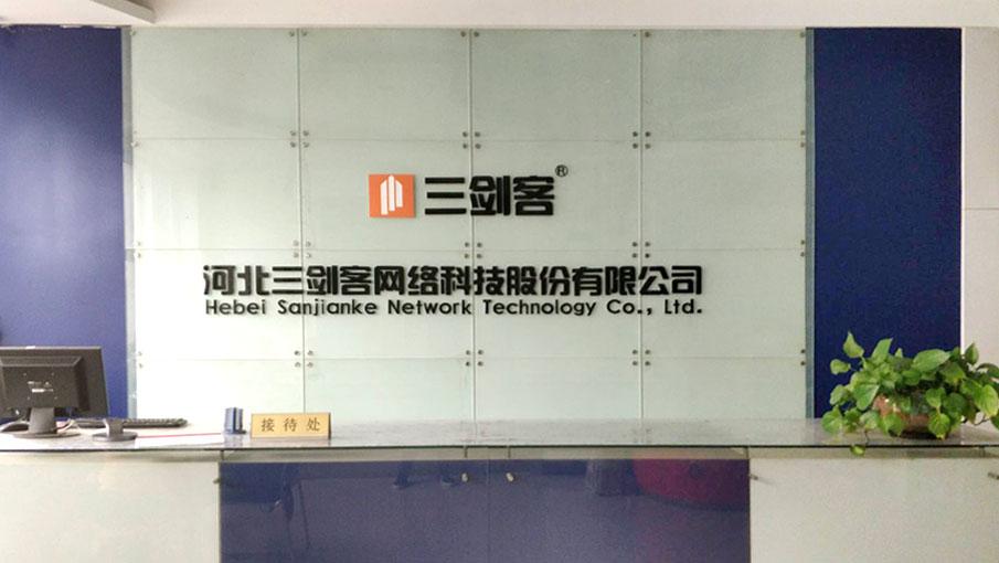 河北三剑客网络科技股份有限公司