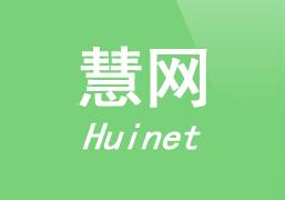 徐州慧网网络科技有限公司