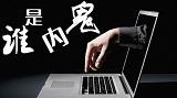 华夏银行开发经理在总行服务器植入病毒脚本窃取 700 多万元