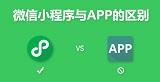 小程序和App设计的差异