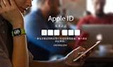 苹果AppleID无法登陆疑似服务器故障