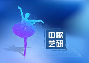 中歌艺研舞蹈机构网站案例赏析