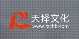 郑州天择文化有限公司