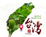 热烈祝贺黄家农庄就网站设计制作事宜签约天晴创艺