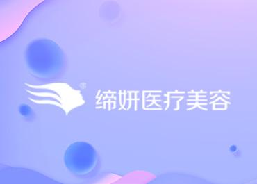 缔妍医美网站案例欣赏