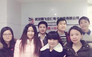 武汉腾飞立仁电子商务有限公司