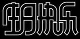 网站中的汉字设计技巧