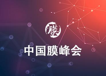 中国膜工业协会峰会网站案例欣赏