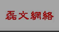 沙磊文网络科技有限公司