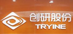 湖南创研科技股份有限公司