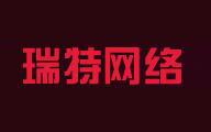辽宁瑞特网络科技有限公司