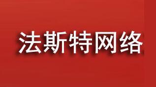 沈阳市法斯特网络科技有限公司