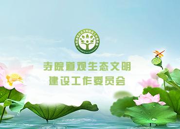 寺院道观生态文明建设工作委员会网站案例欣赏