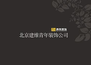 北京建维青年装饰网站案例鉴赏