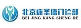 北京康圣德门诊部网站制作完成如期上线