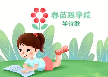 春苗趣学院网站案例赏析