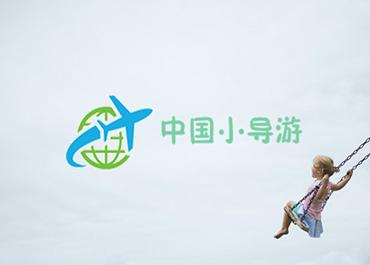 中国小导游网站开发案例欣赏