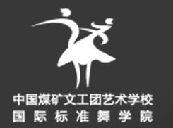 煤矿文工团辅仁国标舞系官网设计制作完成,上线!
