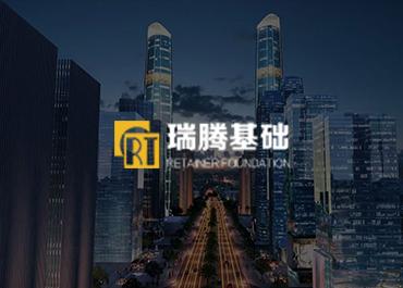 瑞腾网站建设设计开发案例赏析