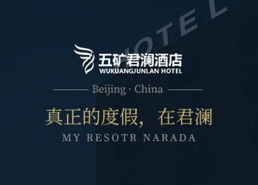 五矿君澜酒店网站设计制作开发案例欣赏