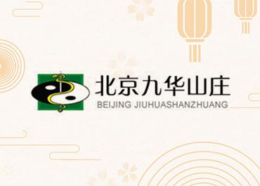 九华山庄酒店网站设计制作开发案例欣赏