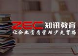 北京知讯教育网站制作搭建开发完成,上线!